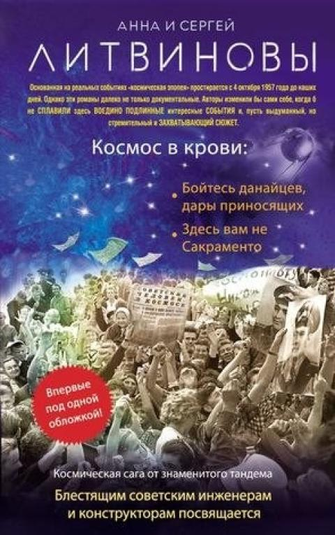"""Анна и Сергей Литвиновы """"Космос в крови"""""""