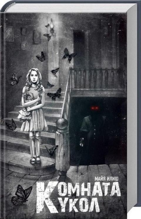 "Майя Илиш ""Комната кукол"""